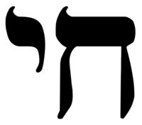 687px-Hebrew_Chai_Symbol.svg